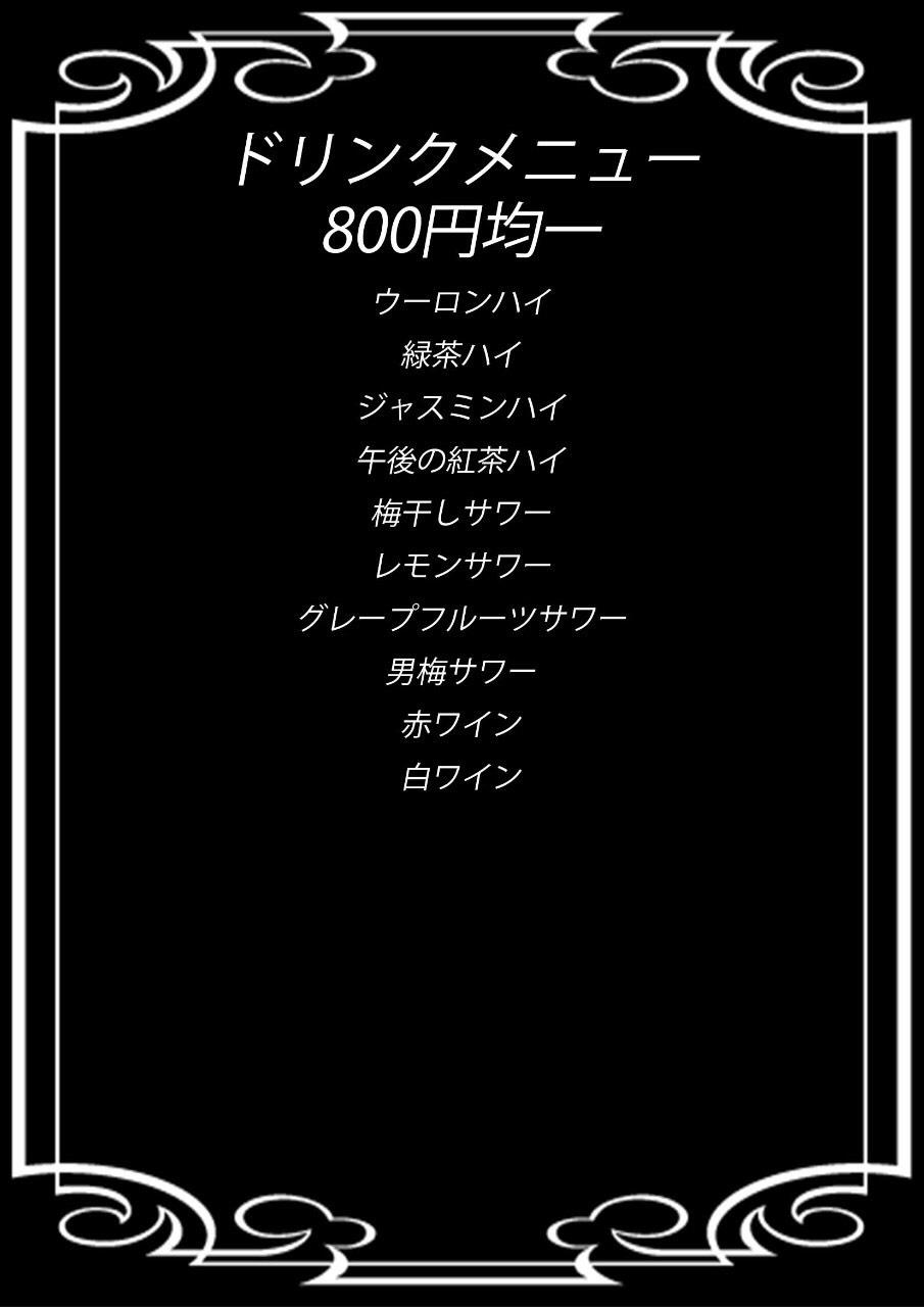 ドリンクメニュー800円均一
