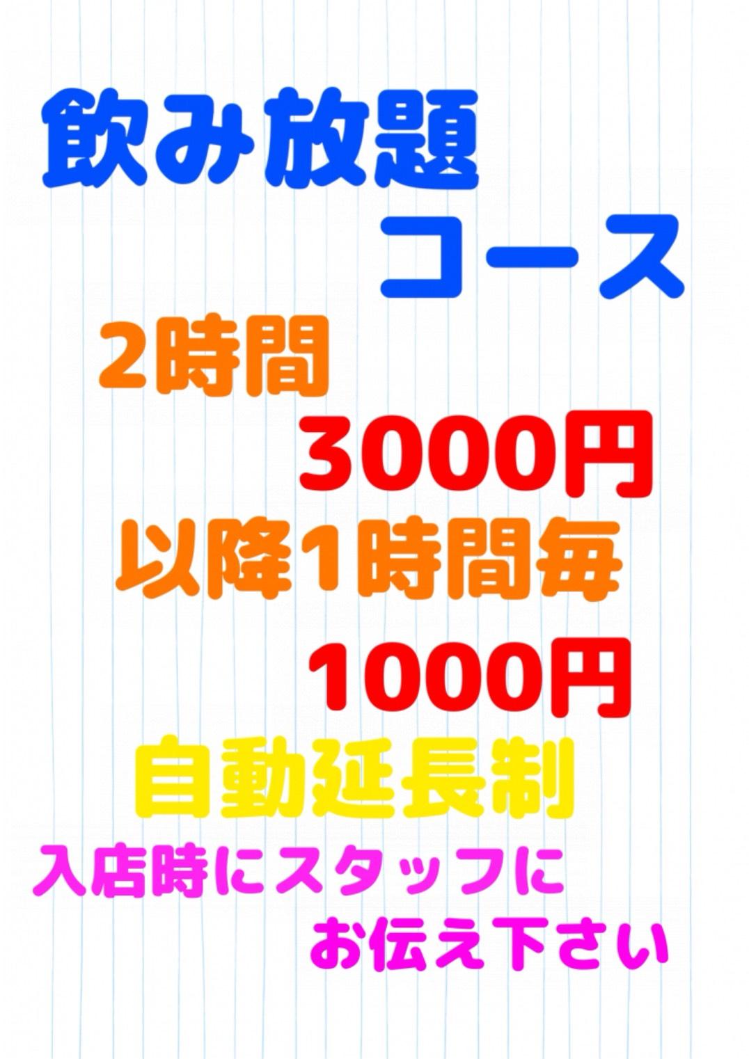 2時間3000円、以降1時間1000円