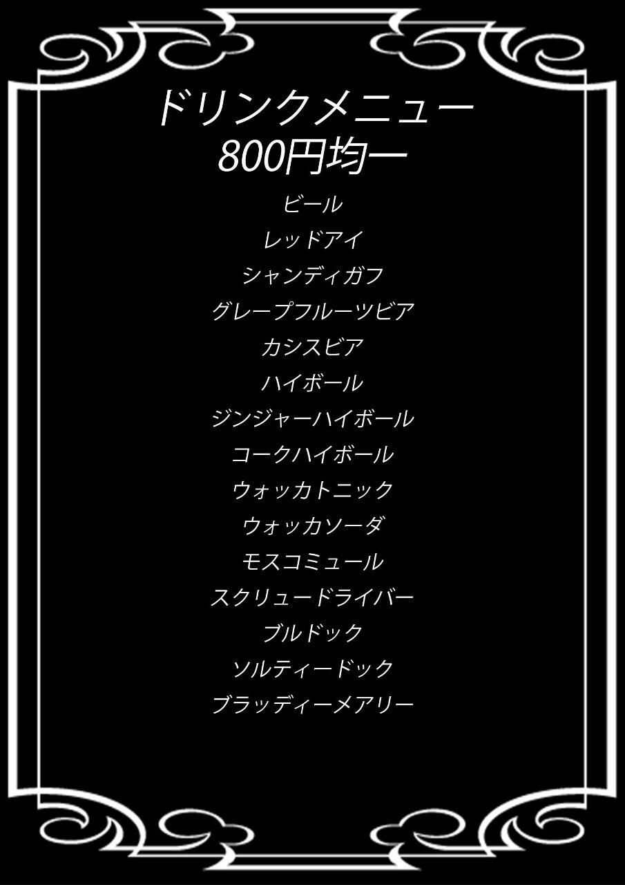 ドリンク800円均一